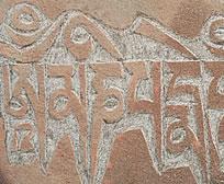 calligraphie tibetaine apprendre